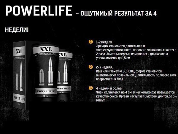 xxl power life официальный сайт
