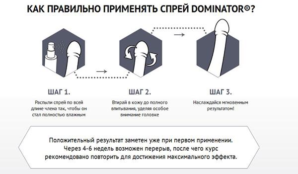 доминатор спрей цена в аптеках москвы