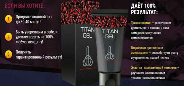 титан гель откуда можно купить