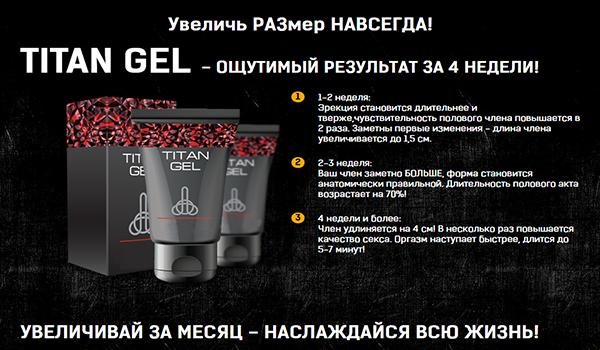 титан гель купить в аптеках Санкт-Петербурга