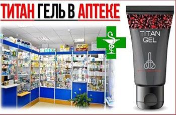титан гель купить в аптеке