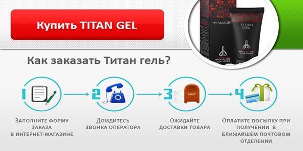 Где купить Титан Гель в Узбекистане и Беларуси