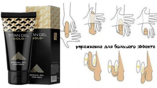 Золотая формула Титан гель голд для спасение для отчаявшихся