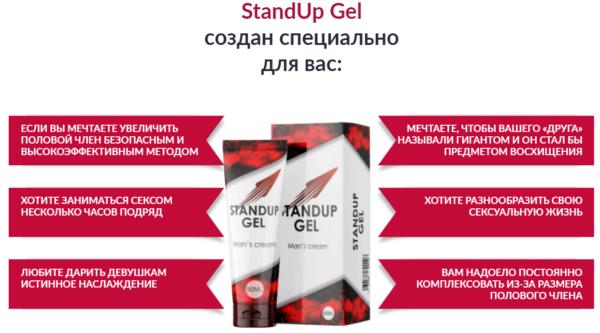 Официальный сайт standup gel