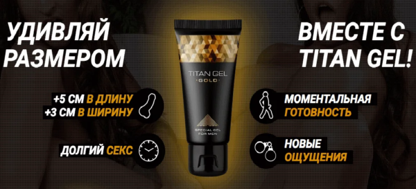 Купить оригинал Титан гель голд