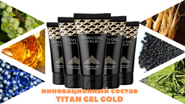 Инновационный состав TITAN GEL GOLD